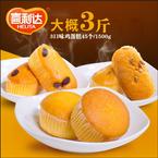 【包邮】喜利达  3口味小蛋糕45个(3斤) 果仁+提子+田园组合装