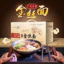 一浩 广东特产竹升面3斤装 非油炸汤面捞面炒面火锅拌面 手工面条