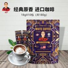 老汤头马来西亚原装进口三合一特浓白咖啡粉180g袋装速溶咖啡即溶