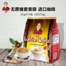 老汤头马来西亚进口少糖速溶白咖啡粉无甜(无蔗糖)二合一咖啡