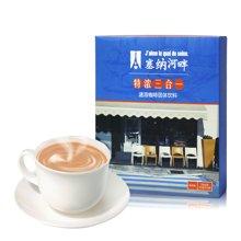 塞纳河畔 特浓三合一速溶咖啡 10条/盒 特浓咖啡  即溶咖啡粉