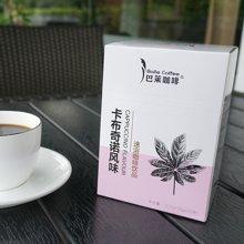 巴莱卡布奇诺咖啡 16g*20条 速溶冲饮咖啡饮料 即冲咖啡 三合一速溶咖啡