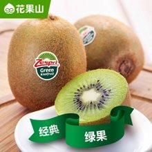 【花果山】佳沛新西兰经典绿奇异果30粒装 新鲜进口猕猴桃 39/36#果