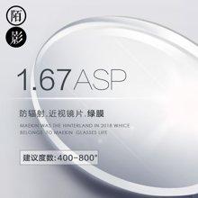 Maekin陌影 1.67超薄非球面近视镜片 抗疲劳防辐射树脂眼镜片 2片