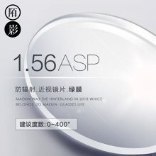 Maekin陌影眼镜片 防辐射树脂非球面镜片 1.56轻薄近视眼镜片2片