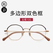 Maekin陌影多边形双色眼镜框男复古文艺个性全框超轻眼镜架大框近视女