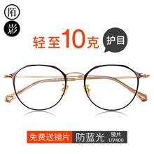 陌影防蓝光眼镜框女素颜防辐射电脑手机护目平光镜复古近视眼镜男