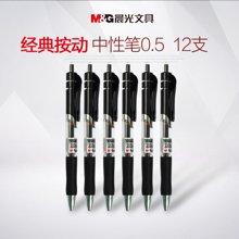 晨光文具中性笔0.5可按动签字笔会议笔水笔 12支办公K35