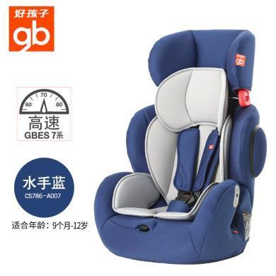 好孩子(gb)兒童安全座椅 isofix硬鏈接口 成長型9個月-12歲 嬰兒寶寶安全高速汽車座椅