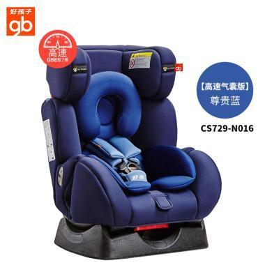 好孩子(gb)兒童安全座椅 高等倉汽車用高速嬰兒寶寶座椅CS729
