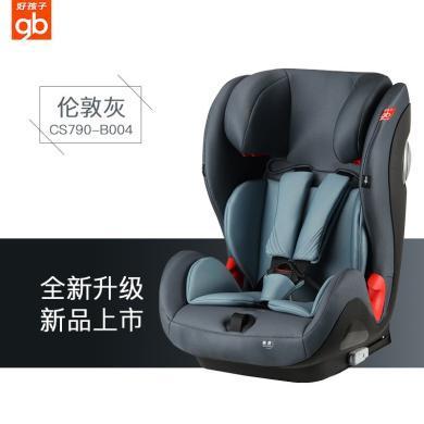好孩子兒童安全座椅9月-12歲寶寶用車載isofix雙接口便捷座椅 CS790