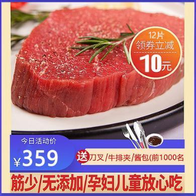 臻佳肴原肉整切兒童牛排套餐家用團購黑椒12片新鮮菲力澳洲家庭牛排
