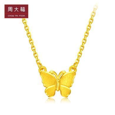 周大福珠寶首飾蝴蝶足金黃金吊墜套鏈 工費168元 計價F217673