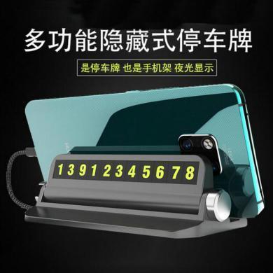 卡飾得 可隱藏號碼臨時停車牌 多功能臨停牌 手機支架 插卡器 6組帶夜光數字