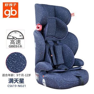 好孩子(gb)好孩子兒童安全座椅9個月-12歲高速座椅CS619