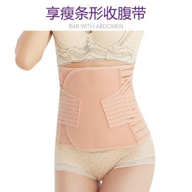 妃孕寶 產后收腹帶透氣男女士減肥塑身腰封夏束腹帶剖腹順產束腰帶