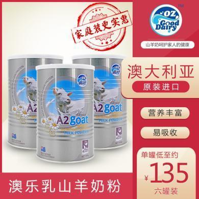 OZ Gooddairy澳乐乳 A2强化山羊奶粉家庭装6罐(澳大利亚)无膻味学生青少年老人早餐奶粉