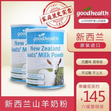 新西兰Goodhealth好健康山羊奶粉400g/罐(6罐)整箱优惠儿童学生早餐奶孕?#20061;?#22763;老人