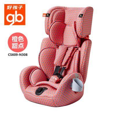 好孩子(gb)兒童安全座椅帶安全氣囊 9個月-12歲CS609