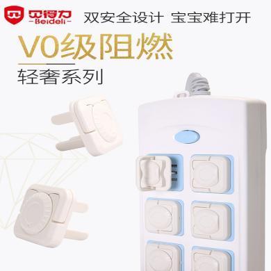贝得力-插座保护盖儿童防触电安全塞宝宝插座孔电源套婴儿插头防护盖插孔