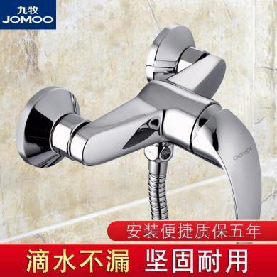 九牧JOMOO衛浴淋浴花灑龍頭 冷熱水龍頭 淋浴龍頭淋浴器3576-061