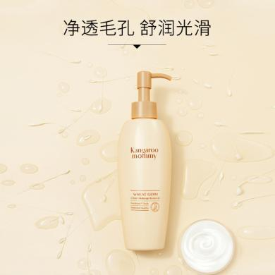 袋鼠媽媽 孕婦卸妝乳 孕婦專用卸妝水 深層清潔 孕期護膚品化妝品