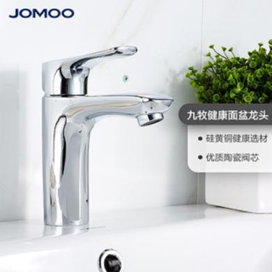 JOMOO专利黄铜面盆龙头卫生间台盆冷热水龙头