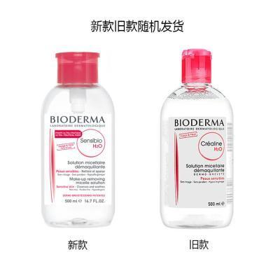 【2瓶】法國貝德瑪(Bioderma)舒妍多效潔膚液 按壓式  粉水 500mlx2 【香港直郵】