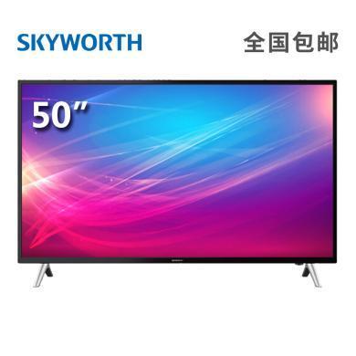 Skyworth/創維 50B20 50英寸 4K超高清 網絡平板液晶電視