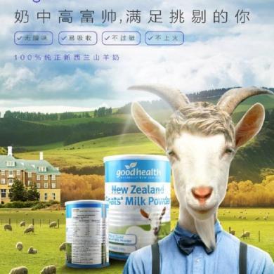 山羊奶粉優惠裝(2罐)新西蘭Goodhealth好健康山羊奶粉400克/罐  順豐直郵
