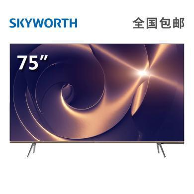 創維(SKYWORTH)75Q30 75英寸4K超高清 防藍光護眼 全面屏 全時AI人工智能語音平板電視