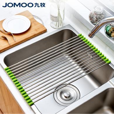JOMOO廚房水槽瀝水籃瀝水架可折疊伸縮卷簾濾水籃