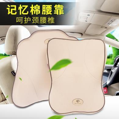 米彤 汽車腰靠護腰靠墊記憶棉腰墊座椅車用腰枕車載靠背墊車內頭枕套裝