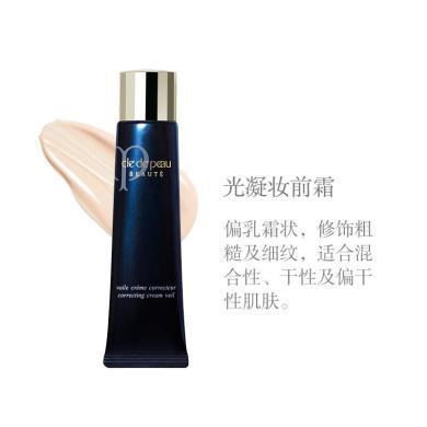 【支持购物卡】日本CDP/肌肤之钥无瑕妆前凝霜长管 36ml提亮肤色香港直邮