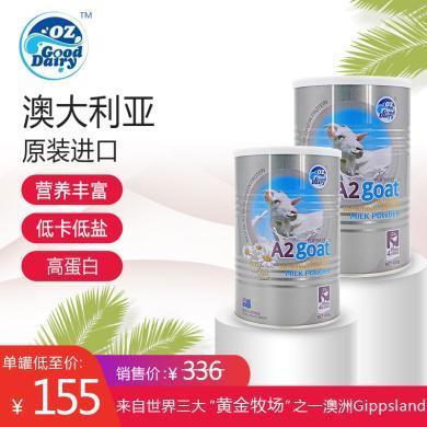 山羊奶粉優惠裝-(2罐裝) 澳洲OZ Gooddairy營養強化山羊奶粉 400克/罐