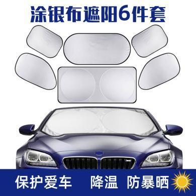 車用太陽擋6件套汽車遮陽擋前擋 涂銀布遮陽板防曬側擋送收納袋