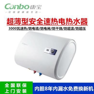 【超薄速熱】【雙防:防電墻+防電閘】康寶電熱水器3WBXF17超薄速熱電熱水器
