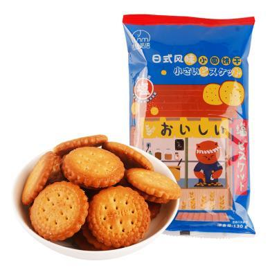 蔡文静推荐 日式法思觅语牛乳味小圆饼130g*1袋 咸味粗粮饼干休闲零食