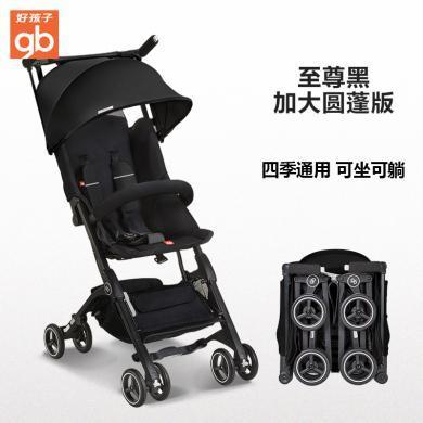好孩子口袋車嬰兒推車可坐可躺便攜可折疊可登機寶寶推車兒童傘車