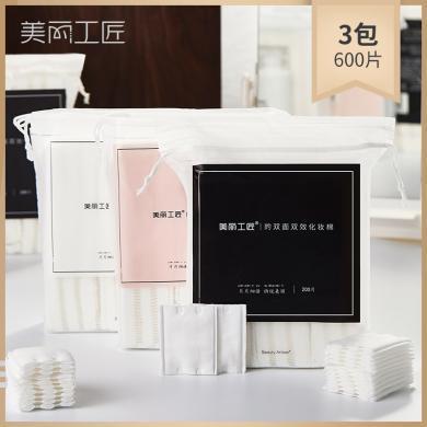 美麗工匠化妝棉卸妝棉純棉臉部厚款雙面上妝潔面省水棉片3包600片