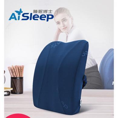 AiSleep睡眠博士办公室腰靠汽车用靠垫慢回弹记忆棉抱枕靠背腰靠