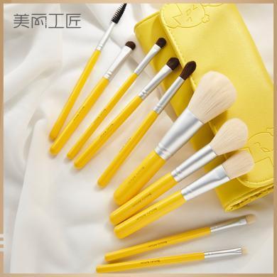 美麗工匠化妝刷套裝全套動物毛10支萌小雞帶收納包眼影刷粉底刷