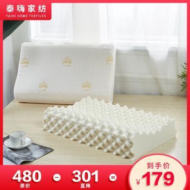 泰嗨(TAIHI)泰國原裝進口天然乳膠護頸枕泰國原裝進口高低按摩頸椎枕芯橡膠枕頭帶枕套