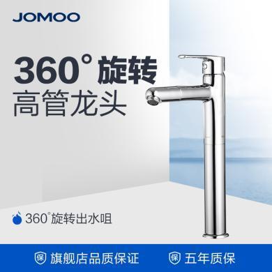 JOMOO九牧 高管面盆冷热水龙头 洗脸盆铜合金龙头 32189