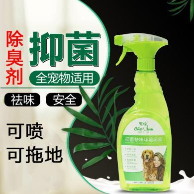 宠怡狗狗除臭喷雾除臭剂500ml去尿味宠物消毒液抑菌去异味室内环境