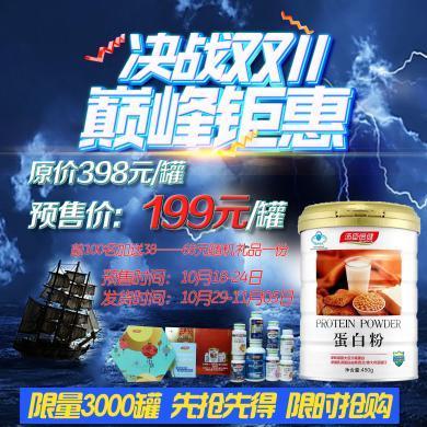 汤臣倍健蛋白粉(高盖)450g/罐