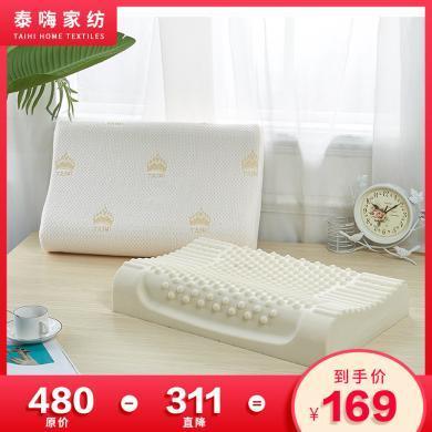 【到手價169元】泰嗨(TAIHI)泰國原裝進口天然乳膠顆粒按摩枕成人護頸椎枕頭枕芯乳膠枕