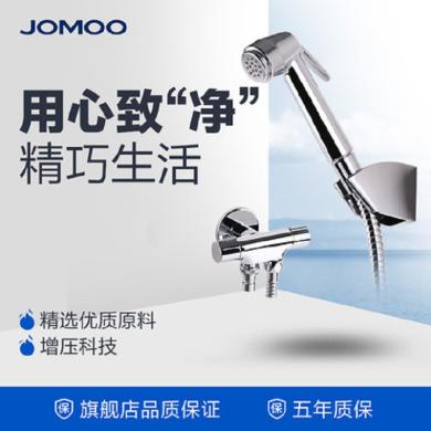 JOMOO多功能喷枪优质铜角阀冲洗器花洒喷头水龙头7806-347/1C-1