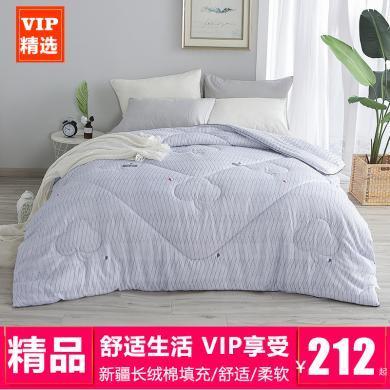 【下單減30/50元】VIPLIFE新疆長絨棉棉花被 印花縫隙款棉花填充被子冬被