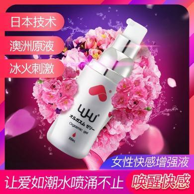 嚕嚕 潤滑液女用興奮液人體潤滑劑潤滑油成人情趣性用品女性快感增強液30ml